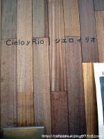 Cielo y Rio◇店外