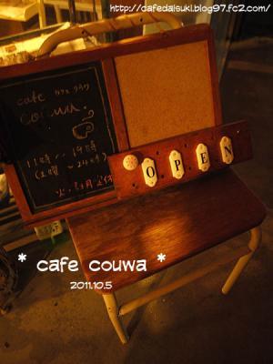 cafe couwa◇看板