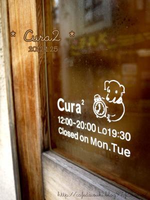 Cura2◇エントランス
