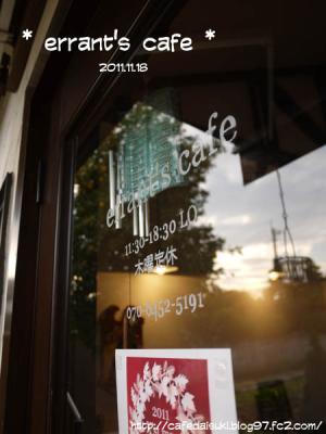 errant's cafe◇エントランス