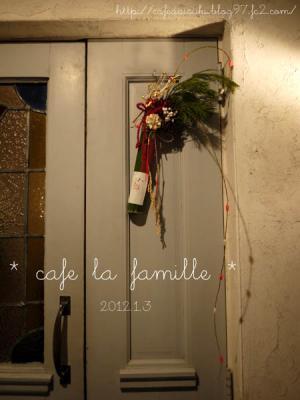 cafe la famille◇エントランス
