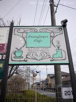 greenfinger Cafe&Shop◇看板