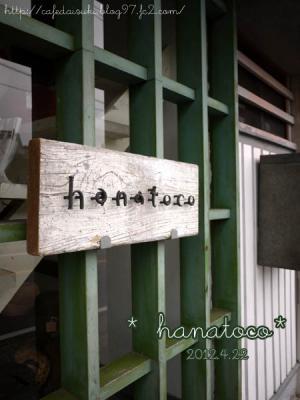 hanatoco◇表札