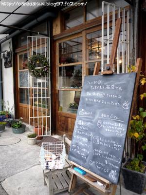ひだまり商店◇入口