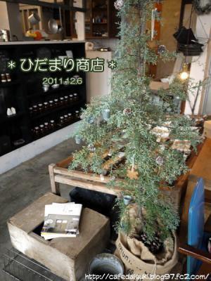 ひだまり商店◇クリスマスツリー