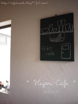 日和cafe◇店内