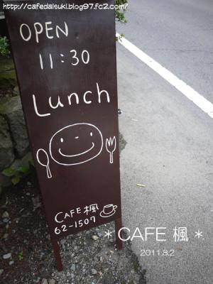 CAFE 楓◇店外の看板