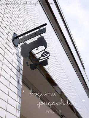 こぐま洋菓子店◇クマ型の看板