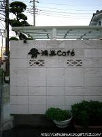 鴻巣Cafe◇店外