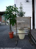 kousha◇看板