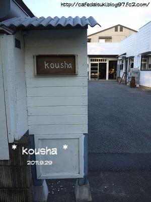 kousha◇表札