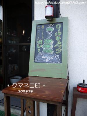 クマネコ印◇店外