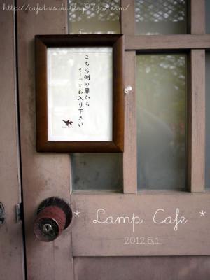 Lamp Cafe◇エントランス
