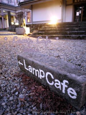 Lamp Cafe◇店外