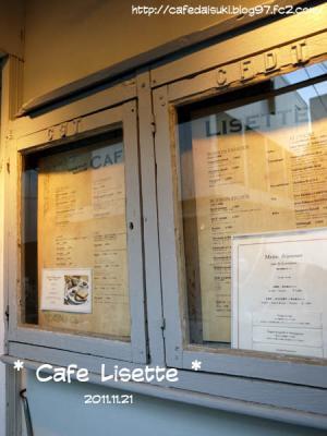 Cafe Lisette◇メニュー表
