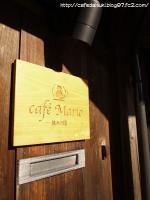 cafe Mario◇表札