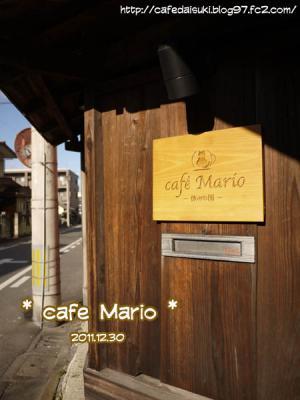 cafe Mario◇店外