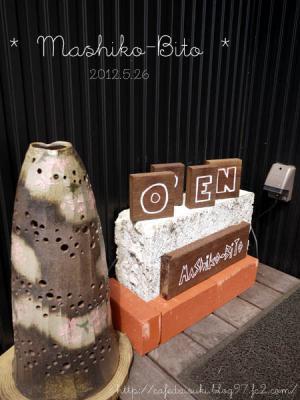 Cafe Mashiko-Bito◇店外