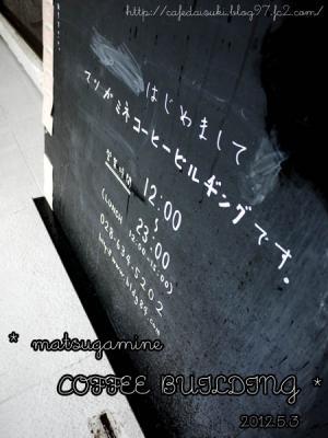 マツガミネコーヒービルヂング◇店外の看板