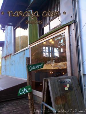 NARAYA CAFE◇店外