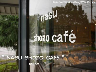 NASU SHOZO CAFE◇エントランス