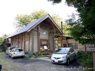 Cafe 日月堂◇外観
