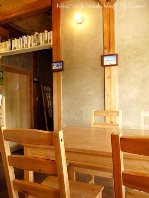 Cafe 日月堂◇店内