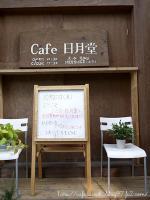 Cafe 日月堂◇看板