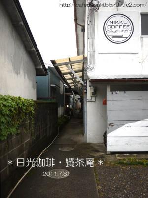 日光珈琲・饗茶庵◇玉藻小路入口