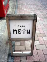 cafe nofu◇看板