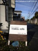 nounou cafe◇看板