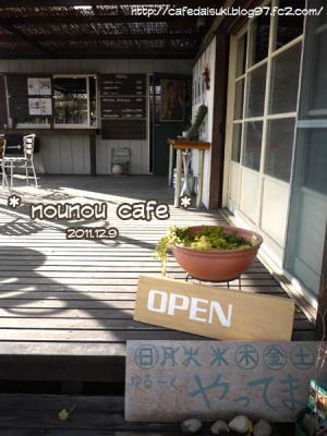 nounou cafe◇ウッドデッキ