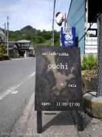 ouchi◇看板