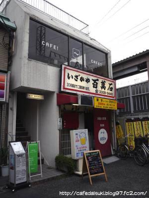 cafe RASHIKU◇外観