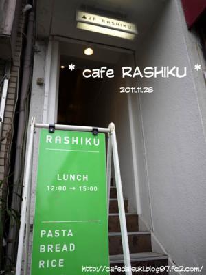 cafe RASHIKU◇エントランス