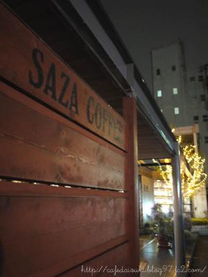 サザコーヒー 本店◇外観