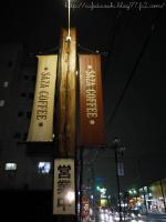 サザコーヒー 本店◇看板