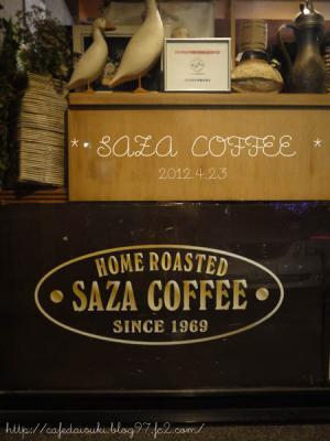 サザコーヒー 本店◇店外