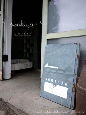 senkiya◇エントランス