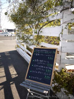 Cafe suave◇看板