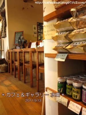 カフェ&ギャラリー 水庵◇店内