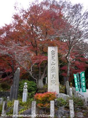 高尾山◇入口