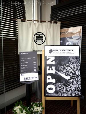 TARO CAFE◇DEN DEN COFFEE入口(テイクアウト専門)