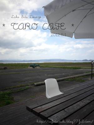 TARO CAFE◇テラス