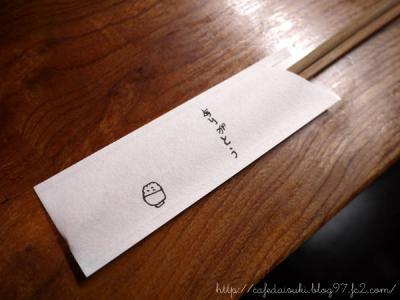 食堂つきとおひさま◇箸