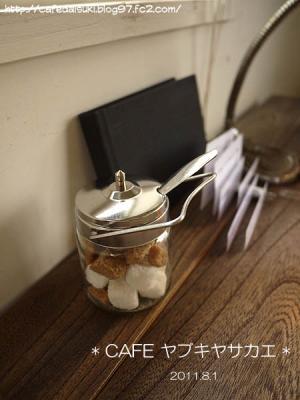CAFE ヤブキヤサカエ◇シュガーポット