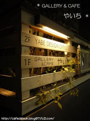 GALLERY & CAFE やいち◇店外