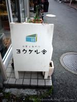 お茶とおやつ ヨウケル舎◇看板