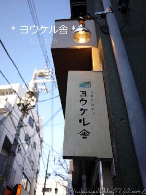 お茶とおやつ ヨウケル舎◇店外