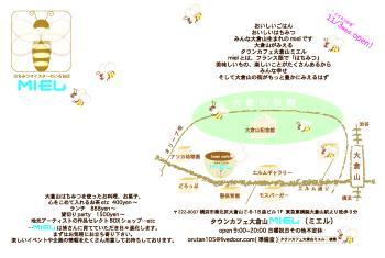 ミエルチラシ裏out_convert_20101012124752